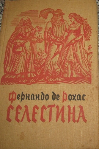 Cover of the Moscow edition, 1959