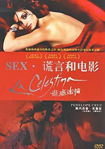 Chinese DVD case of the movie, by Gerardo Vera (1996)