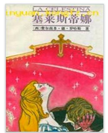 Cover of the China Translation and Publishing Corporation edition, 1993 c.