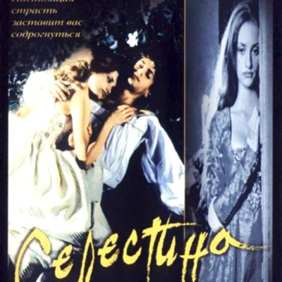 Russian DVD case of the movie, by Vera (1996)