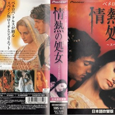 Japanese VHScase of the movie La Celestina, by Gerardo Vera (1996)