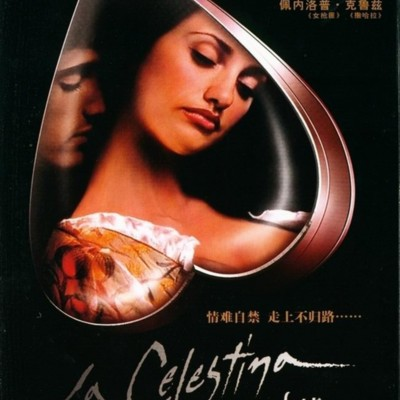 Chinese DVD case of the movie La Celestina, by Vera (1996)