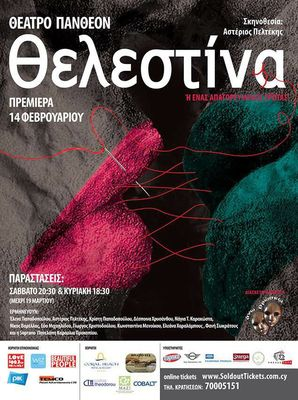 Representación del Pantheon Theatre, Nicosia, Chipre, de Peltekis (2017)