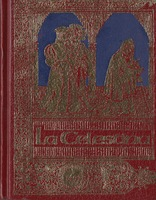 Cover of the Club Internacional del Libro: Madrid, 1998 edition.