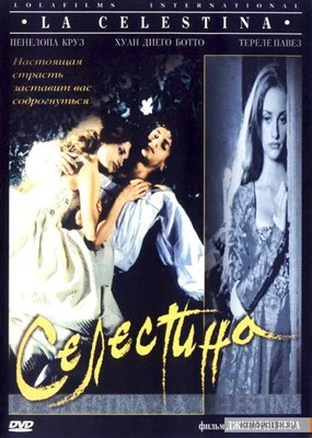 Russian DVD case of the movie, by Gerardo Vera (1996)