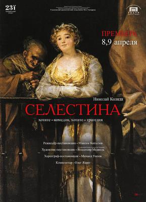 Representación del Moscow Contemporary Theatre, Rusia, de Kolyada (2012)<br />