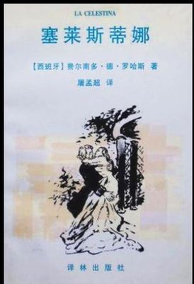 Cover of the Yilin Press edition, 1997