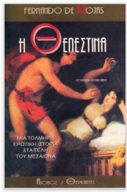Cover of the Kansas ISMINI edition, 1996