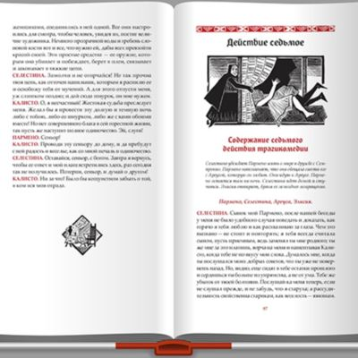 Illustration of act VII of the Moscow edition (2014)