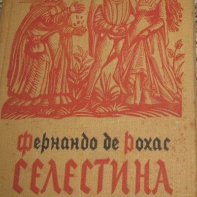 Cover of a Russian edition from 1959