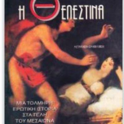 Cover of the Exdóseis Aiolos-Cerbantes edition: Athens, 1996