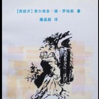 Cover of the Yilin Press edition: Nanjing, 1997
